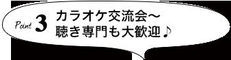 カラオケ交流会~聴き専門も大歓迎♪