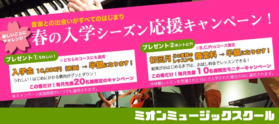 教室改装リニューアル記念キャンペーン!