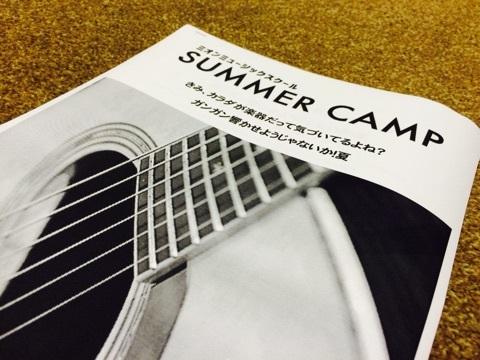 音楽合宿サマーキャンプが今週末!