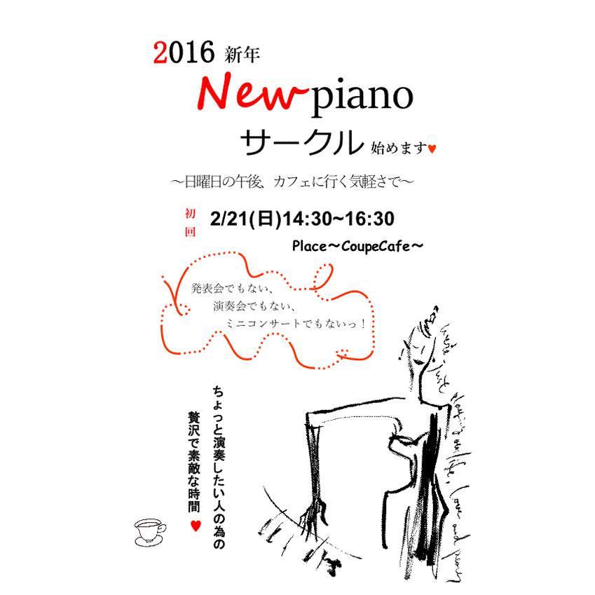新ピアノサークル、いよいよ2/21(日)スタート!ミオンピアノ教室