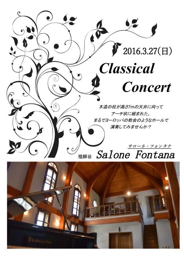 ミオンミュージックスクール主催クラシカルコンサート3/27(日)開催!