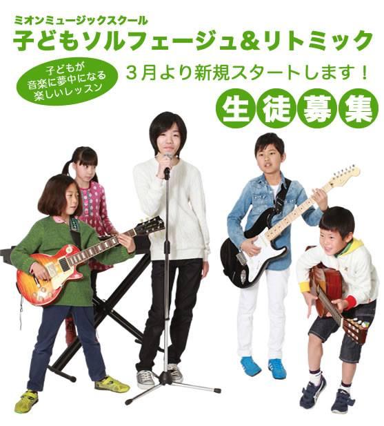 3月より新規スタート!ミオンピアノ教室「子どもソルフェージュ&リトミック」
