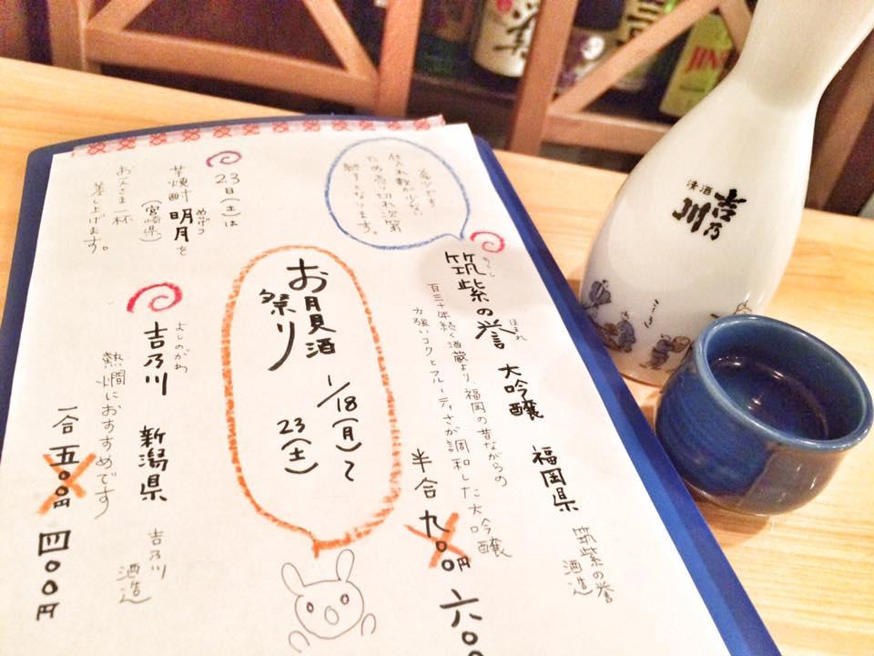中野坂上から7,8分、オススメの和食居酒屋情報!