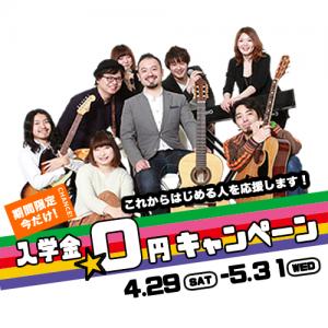 2017GWキャンペーン5/31まで延長!