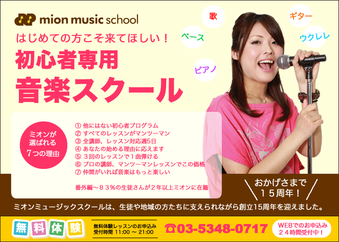 ギター教室・ピアノ教室・ボーカル教室・ボイトレはコチラ!