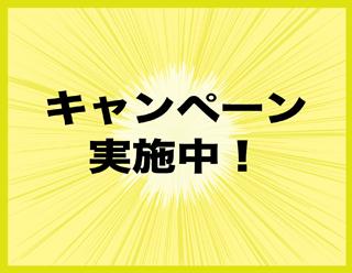 楽器がずっと借りホーダイ! or 入学金無料キャンペーン!