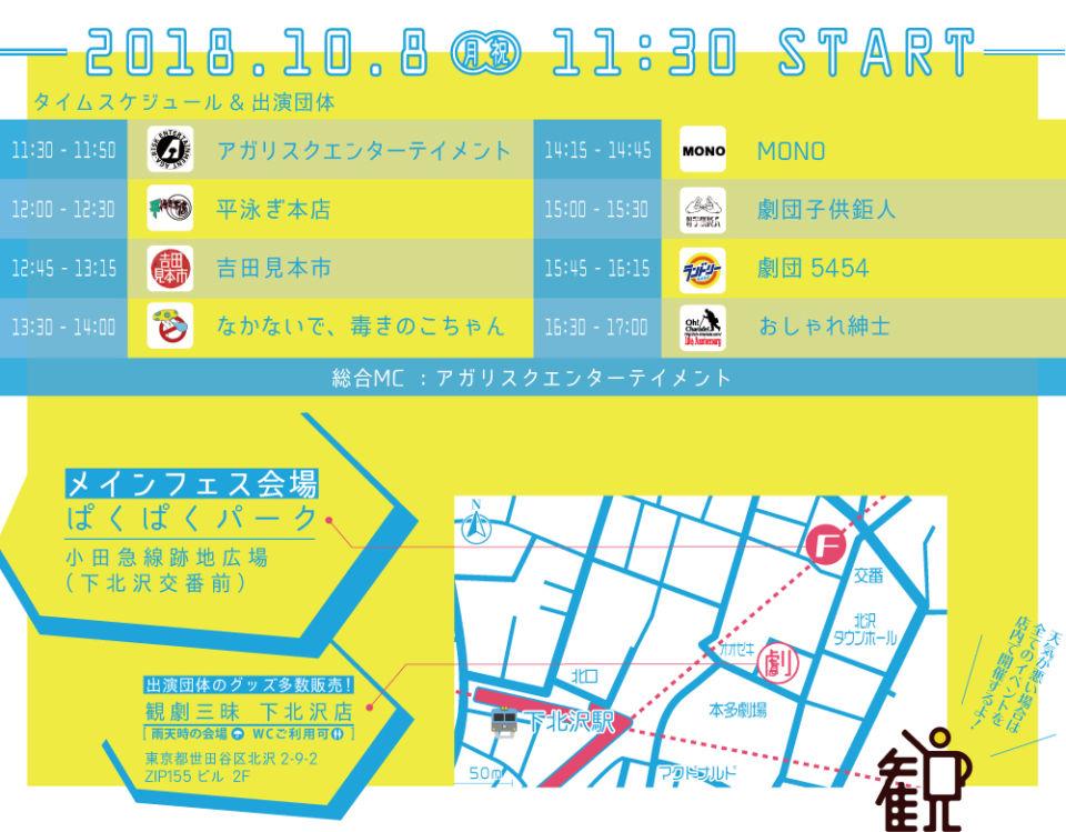 下北沢といえば!カレーフェスティバル2018開催!