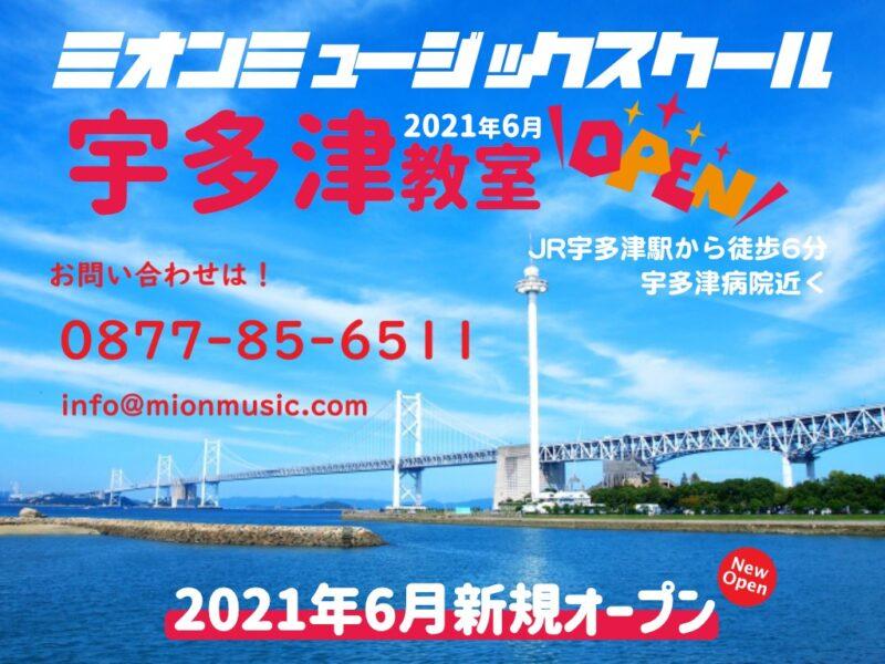 ミオンミュージックスクール宇多津教室