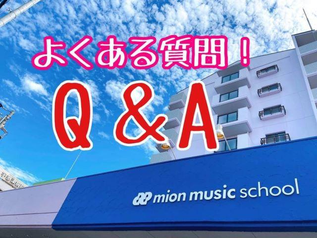 宇多津ギター教室