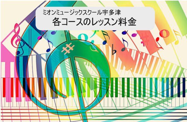 ミオンミュージック料金